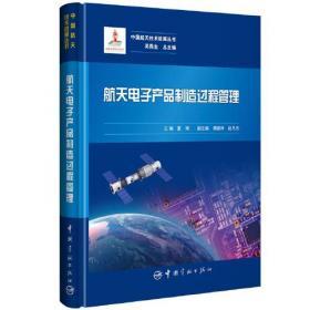 航天器交会对接技术