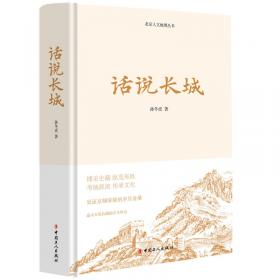 话说中国故事系列丛书--经典历史故事:中英双语(第一季)