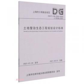 土地整理项目的经济学分析