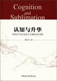 马克思主义的三个来源和三个组成部分王唯真译本考(精)/马克思主义经典文献传播通考