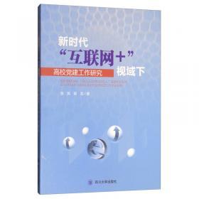 材料的化学制备与性能测试实验教程