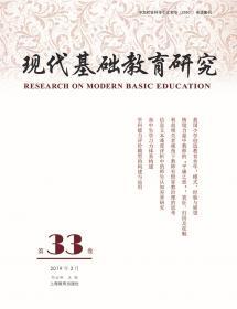 现代基础教育研究第42卷