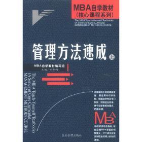 行政经理工作手册(上下)