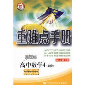 重难点手册:8年级数学(上册)(配人教版)