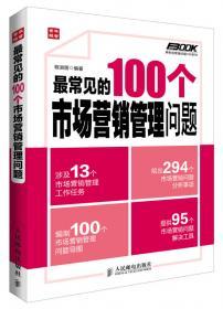 最常见的100个人力资源管理问题