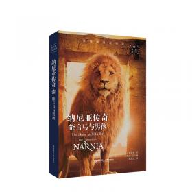 纳尼亚传奇Ⅶ:最后的战斗