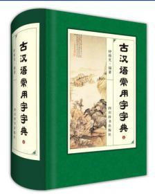古代汉语字典(彩图版)