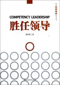 领导心与领导力