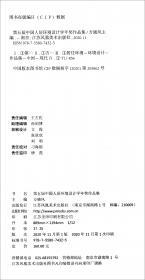 第五届浙江省社会科学界学术年会学术专场文集(民营经济创新治理)