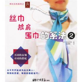 丝巾、披肩、围巾的系法
