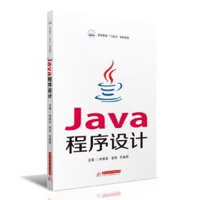 Java编程思想:第3版