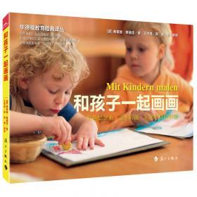 和孩子一起做玩具