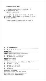 大学语文(现代远程教育系列教材)