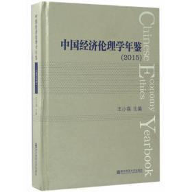 中国经济伦理学年鉴(2019)