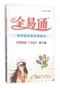 2016全易通 初中全易通 初中语文七年级下册(人教版)