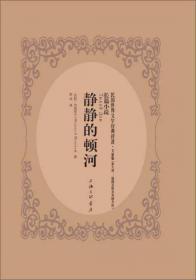 被开垦的处女地(全3册)