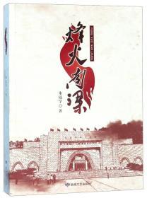 烽火与流星:萧梁王朝的文学与文化