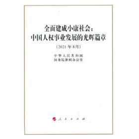 全面从严治党职责与实践探索·专论卷