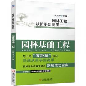 园林监理员资料编制与工作用表填写范例