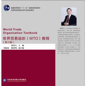 WTO与中国改革开放(文集)(上卷)