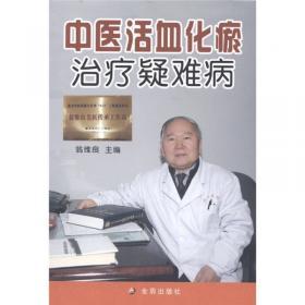 实用中西医结合肥胖病医学