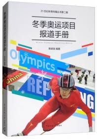 冬季奥运会体育欣赏