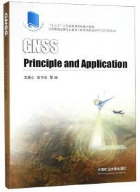 机载GNSS动态定位定速与定姿理论及应用