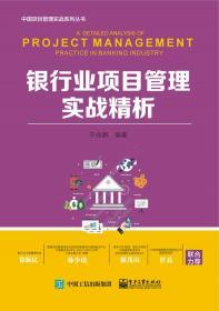 银行业知识管理实战精析