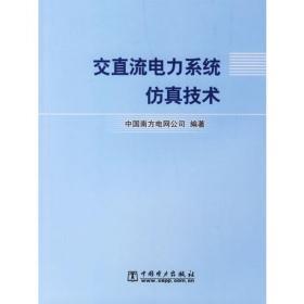 交直流调速系统(史国生)(第三版)