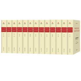 《马克思恩格斯选集》历史词典