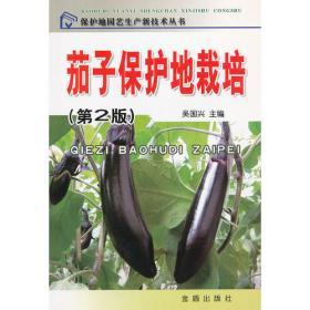 茄子反季节栽培技术——新世纪富民工程丛书·蔬菜栽培书系
