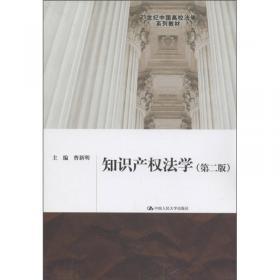 知识产权法学(第四版)()