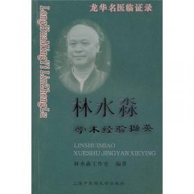 现代中医药应用与研究大系.第15卷.老年病科