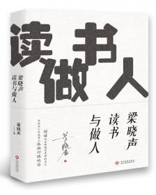 梁晓声文集·散文