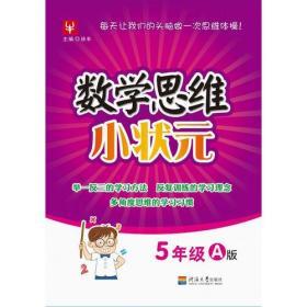 小学同步奥数天天练  五年级 6年级下(全彩版)(北师版)
