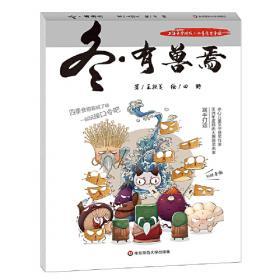 上海弄堂游戏·四季食育童谣(春夏秋冬套装)