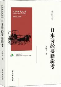 国际中国文学研究丛刊·第九集