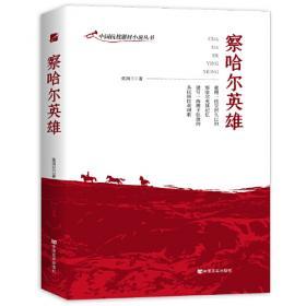 察哈尔右翼中旗年鉴(2020卷)(精)