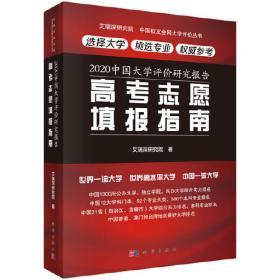 2021校友会中国大学排名——高考志愿填报指南