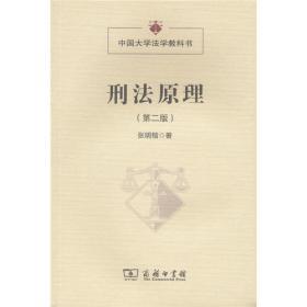 刑法学(第六版 上下册)