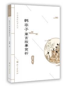 韩非子(彩版)/蔡志忠少儿国学系列