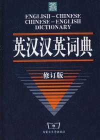英汉·汉英化学化工大词典
