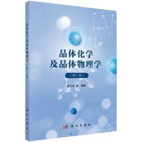 晶体光学及光性矿物学(第三版)/中国地质大学(武汉)地学类系列精品教材