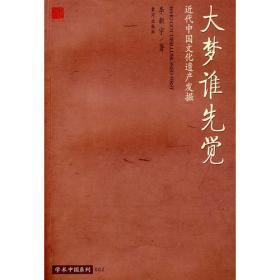 大梦敦煌:一个文化圣地的辉煌与伤心史