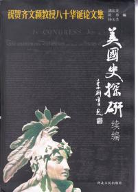 中国人的美国观:一个历史的考察