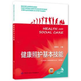 健康新观念:饮食·心理·医学常识