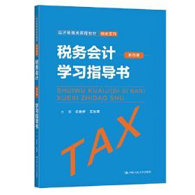 税务稽查专业知识与技能学习宝典
