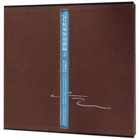 杭州古旧地图集