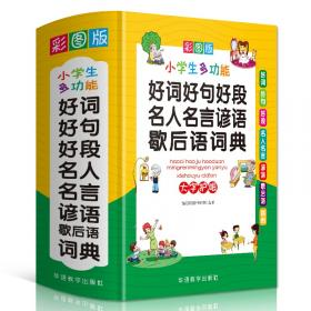 成语故事 彩图注音 听名家诵读 学经典成语
