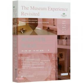 博物馆文化创意产品开发研究